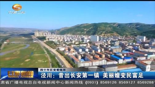 泾川:昔出长安第一镇 美丽嬗变民富足