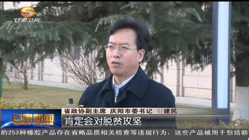 以南梁精神激励庆阳加快发展——专访省政协副主席、庆阳市委书记贠建民