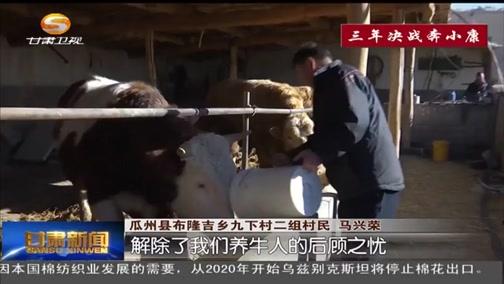 三年决战奔小康 瓜州布隆吉乡:赶着牛羊奔小康