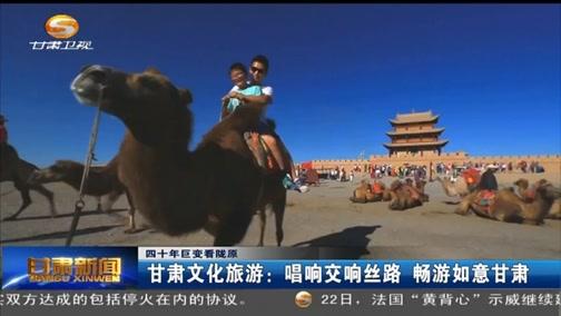 甘肃文化旅游:唱响交响丝路 畅游如意甘肃