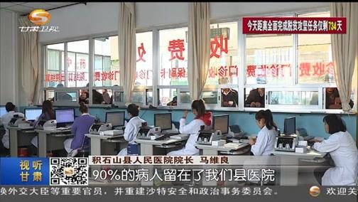 """积石山县:健康扶贫为贫困人口撑起""""保护伞"""""""