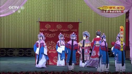 越调折子戏亲家母串门 主演:徐爱峰 张喜平