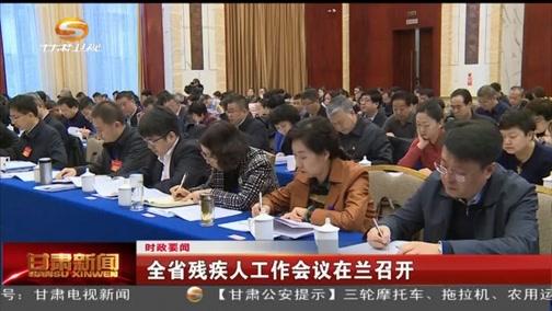 全国残疾人工作会议在兰召开