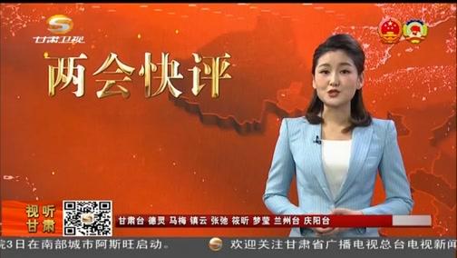 两会快评:坚定中国信心 凝聚奋斗力量