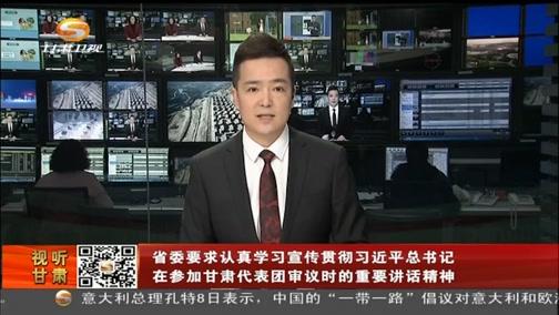 省委要求认真学习宣传贯彻习近平总书记在参加甘肃代表团审议时的重要讲话精神