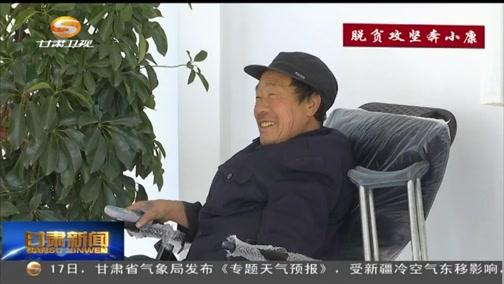 """甘肃:守住贫困人口基本生活保障""""底线"""""""