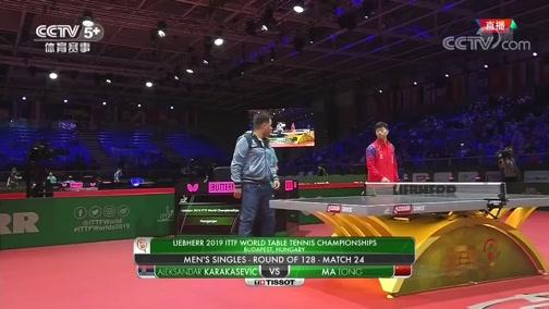 [乒乓球]世乒赛男单第1轮:卡拉卡舍维奇VS马龙