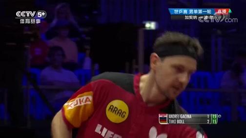 [乒乓球]世乒赛男单第1轮:加契纳VS波尔