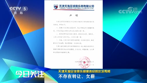 [中超]天津天海足球俱乐部澄清经营状况传闻(世界)