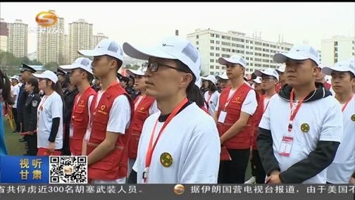 甘肃省2019年青年普法志愿者法治文化基层行活动在兰州启动
