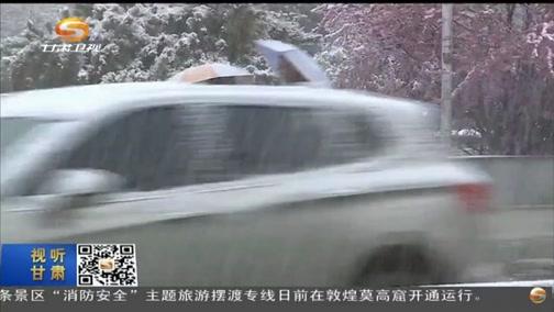甘肃省多地出现降水降温天气