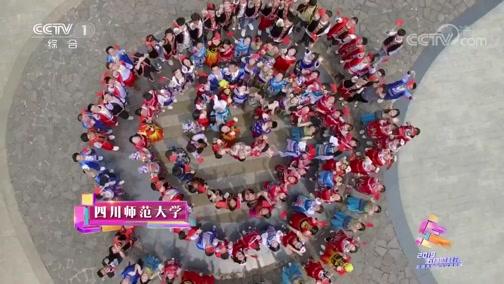 我们都是追梦人——2019五月的鲜花全国大中学生文艺会演_CCTV专区_央视网(cctv.com
