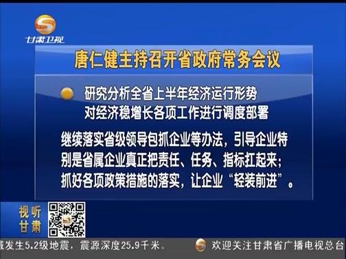 唐仁健主持召开省政府常务会议