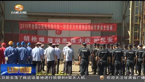 全省公安机关集中销毁枪爆物品