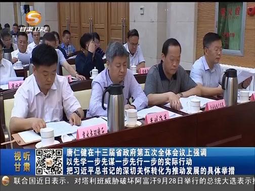 唐仁健在十三届省政府第五次全体会议上强调 以先学一步先谋一步先行一步的实际行动把习近平总书记的深切关怀转化为推动发展的具体举措