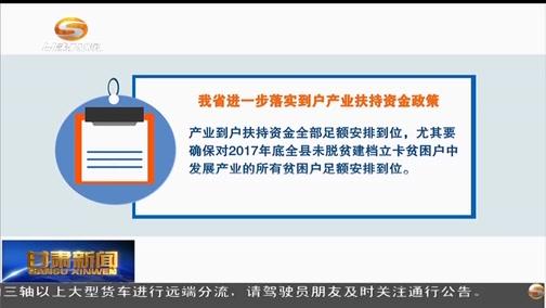 [金沙新闻]我省进一步落实到户产业扶持资金政策