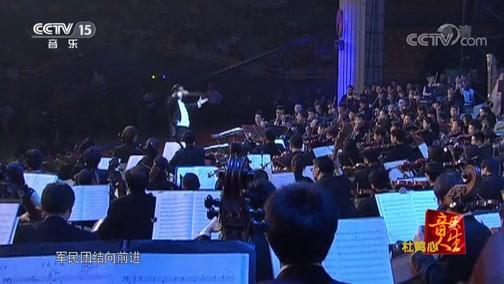《音乐人生》 20191126 杜鸣心