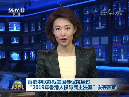 2019年11月26日今天新聞聯播回放:《新聞聯播》 20191120