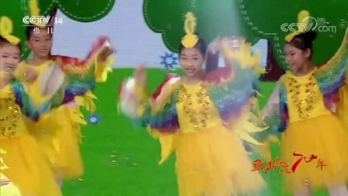 [音乐快递]《小鸟小鸟》 演唱:李佳凝 魏斯棋