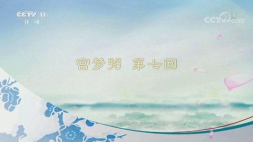 [名段欣赏]评书《聊斋•宫梦弼》(第七回) 表演:刘立福