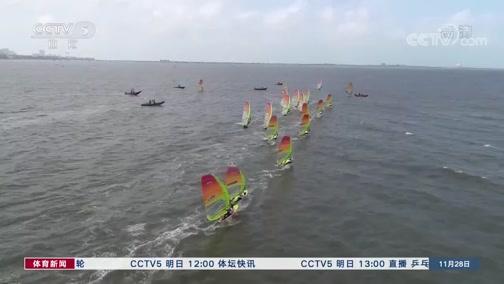[帆船]中国奥运帆船大奖赛卢云秀保持领先