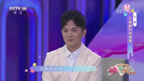 [快乐大巴]王凯讲述与姐姐们的故事 称想给儿子生个伴儿