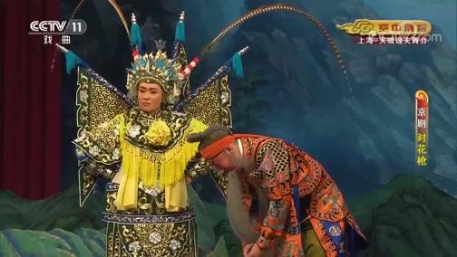 《CCTV空中剧院》 20191129 京剧《狮子楼》《对花枪》