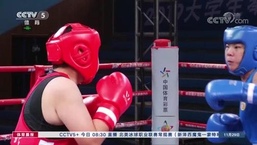 [拳击]2019年大学生拳击锦标赛重庆落幕