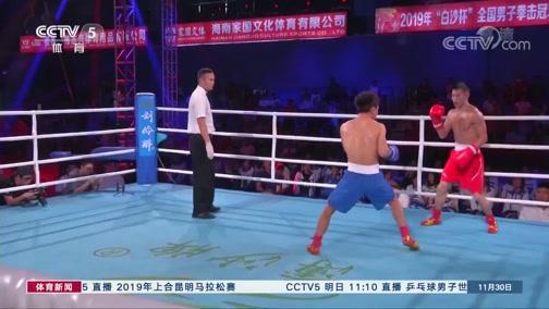 [拳击]全国男子拳击冠军赛 常勇夺得金腰带