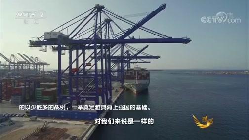 """[对话]中国和希腊为何进一步""""手拉手""""?"""