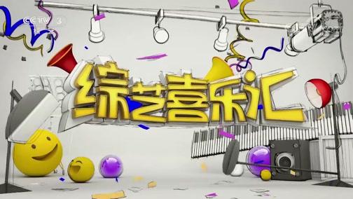 《综艺喜乐汇》 20191201 最难割舍是亲情