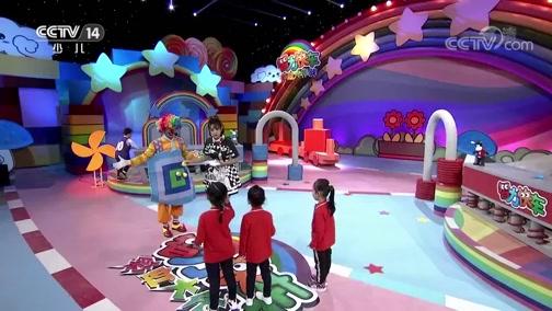 《智力快车》 20191203 彩虹大作战