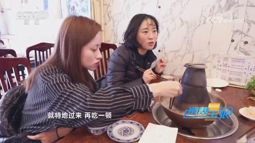[消费主张]三位小姐妹来到北京 只为赴这一场热气腾腾的冬日老北京涮肉之约