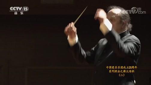 [CCTV音乐厅]《幻想交响曲》 第一乐章 指挥:夏尔·迪图瓦[瑞士] 演奏:中国爱乐乐团