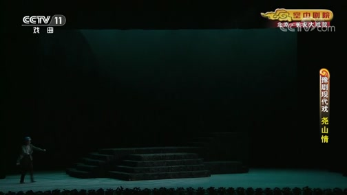 [CCTV空中剧院]豫剧现代戏《尧山情》 第二场