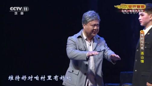 [CCTV空中剧院]豫剧现代戏《尧山情》 第一场