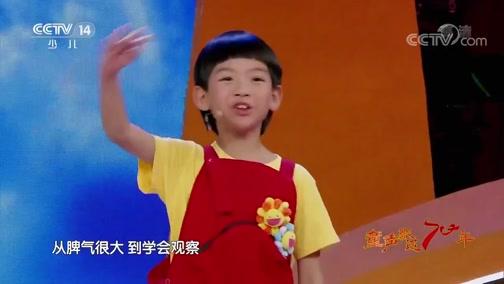 [音乐快递]《等你长大》 演唱:金豆 黄馨怡 胡馨颖等