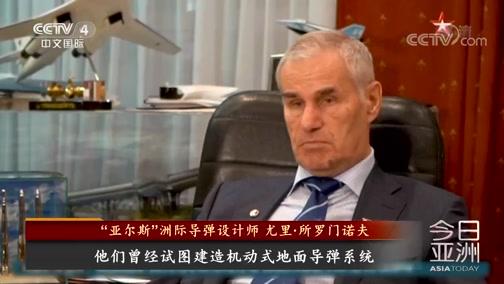 """[今日亚洲]新闻眼 俄罕见公开""""核手提箱""""内部画面"""