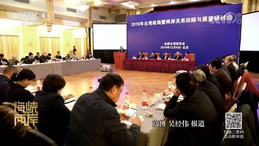 [海峡两岸]学者在北京回顾与展望两岸关系