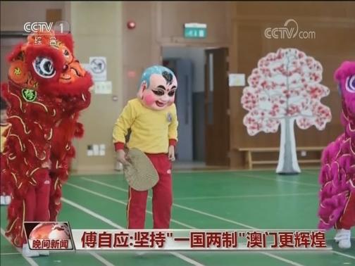 """[视频]傅自应:坚持""""一国两制"""" 澳门更辉煌"""