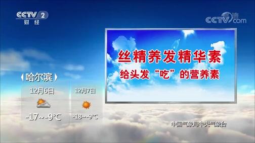 [第一时间]20191206天气预报