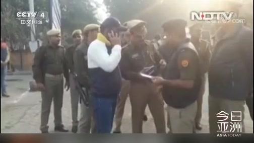 [今日亚洲]印女性遭强奸后报案 出庭途中被纵火报复