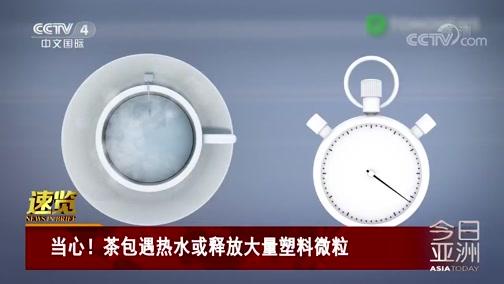 [今日亚洲]速览 当心!茶包遇热水或释放大量塑料微粒