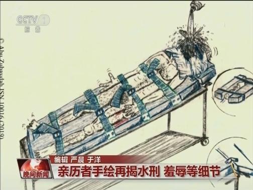[视频]美媒再曝美中情局虐囚丑闻