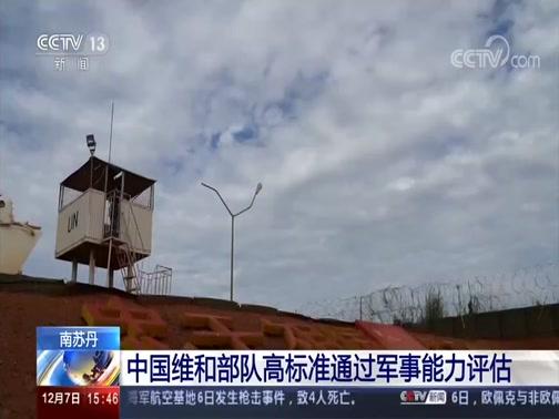 [新闻直播间]南苏丹 中国维和部队高标准通过军事能力评估