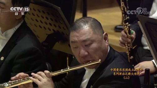 [CCTV音乐厅]《幻想交响曲》 第二乐章 指挥:夏尔·迪图瓦[瑞士] 演奏:中国爱乐乐团