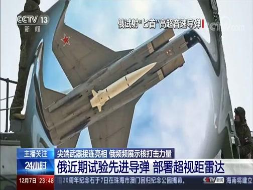 [24小时]尖端武器接连亮相 俄频频展示核打击力量 俄近期试验先进导弹 部署超视距雷达