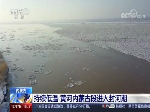 [新闻直播间]内蒙古 持续低温 黄河内蒙古段进入封河期