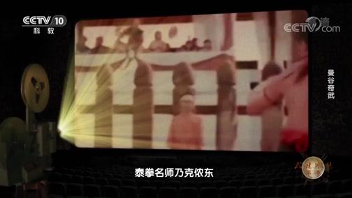 [武林外传]泰拳发展史