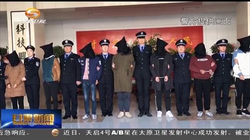 """[甘肃新闻]陇南公安成功破获""""10·25""""电信诈骗案"""